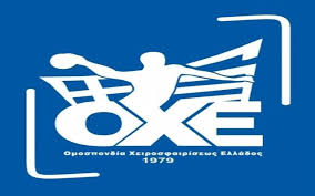 Εκλογές της ΟΧΕ στις 21 Μαρτίου στο ΦΙΛΙΠΠΕΙΟ Βέροιας