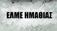 ΕΛΜΕ Ημαθίας: ΕΡΓΑΛΕΙΟΠΟΙΗΣΗ ΤΗΣ ΠΑΝΔΗΜΙΑΣ ΚΑΙ  ΑΝΑΣΤΟΛΗ ΤΟΥ ΑΡΘΡΟΥ 11 ΤΟΥ ΣΥΝΤΑΓΜΑΤΟΣ