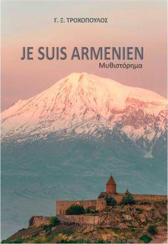 Κυκλοφόρησε το νέο μυθιστόρημα του Βεροιώτη Λογοτέχνη Γ.Ξ. Τροχόπουλου, με τον τίτλο «JE SUIS ARMENIEN»