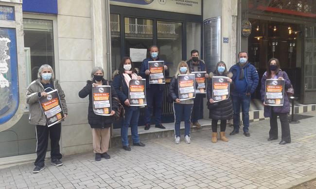 Παράσταση διαμαρτυρίας των Συλλόγων Εκπαιδευτικών Α/Θμιας Εκπαίδευσης Ημαθίας στη Βέροια