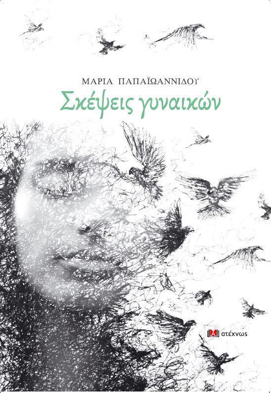 ΝΕΑ ΚΥΚΛΟΦΟΡΙΑ: Μαρία Παπαϊωαννίδου: «Σκέψεις γυναικών»