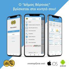 Εφαρμογή Δήμου Βέροιας για συσκευές Android και iOS
