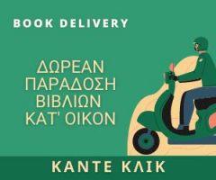Δωρεάν παράδοση βιβλίων κατ΄οίκον και για το μήνα Φεβρουάριο,  από τη Δημόσια Κεντρική Βιβλιοθήκη της Βέροιας και το MyMarket Βέροιας