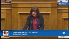Ερώτηση βουλευτών του ΣΥΡΙΖΑ ΠΡΟΟΔΕΥΤΙΚΗ ΣΥΜΜΑΧΙΑ για τα προβλήματα υλοποίησης του «Εξοικονομώ  Αυτονομώ»