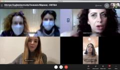 Συνάντηση μέσω διαδικτυακής πλατφόρμας, μεταξύ του επιστημονικού προσωπικού του Συμβουλευτικού Κέντρου Γυναικών Δήμου Βέροιας και εργαζομένων του Κέντρου Κοινωνικής Προστασίας & Αλληλεγγύης του Δήμου Νάουσας