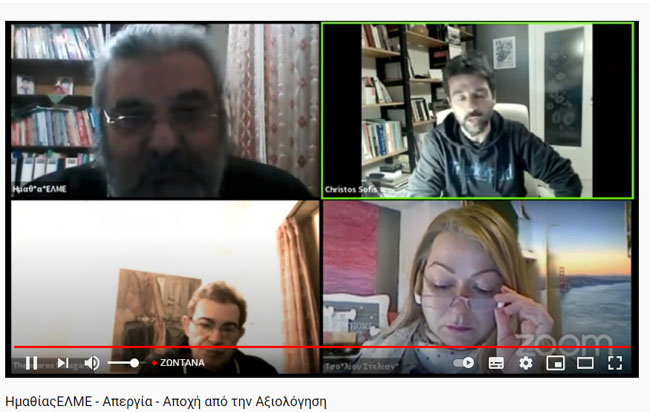 Ενδιαφέρουσα διαδικτυακή εκδήλωση της ΕΛΜΕ Ημαθίας