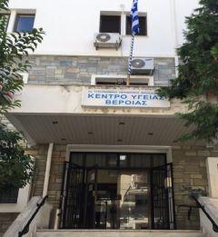 Με διευρυμένο ωράριο το Κέντρο Υγείας Βέροιας για την εξυπηρέτηση των πολιτών