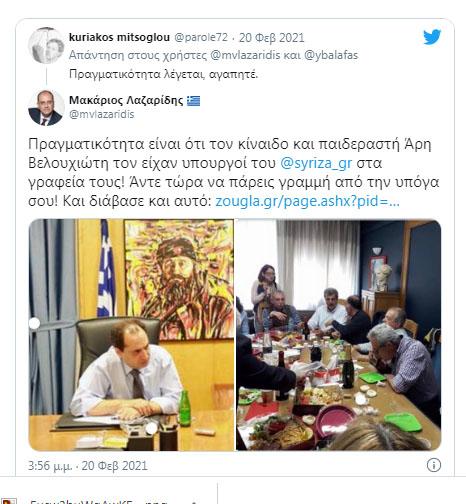 Βουλευτής της ΝΔ και στενός συνεργάτης του Κ. Μητσοτάκη σε χυδαίο παραλήρημα ενάντια στον Άρη Βελουχιώτη