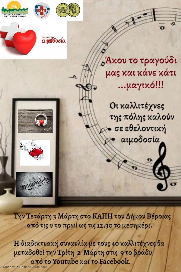 Αιμοδοσία μετά …μουσικής!