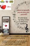 Διαδικτυακή Συναυλία 50 καλλιτεχνών της Βέροιας για δράση Εθελοντικής Αιμοδοσίας