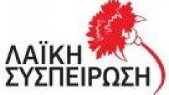 ''Λαϊκή Συσπείρωση'' Δήμου Νάουσας:  Ο αυταρχισμός της Κυβέρνησης δε θα περάσει