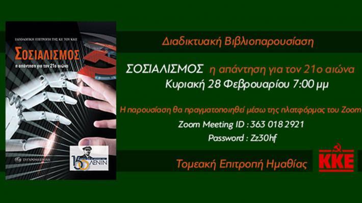 Διαδικτυακή βιβλιοπαρουσίαση διοργανώνει η ΤΕ Ημαθίας του ΚΚΕ την Κυριακή 28/2
