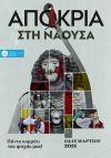 Νάουσα Αποκριά 2021, «Πάντα κομμάτι της ψυχής μας» Διαδικτυακές δράσεις του Δήμου Νάουσας για την Αποκριά