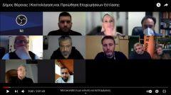 Πραγματοποιήθηκε η διαδικτυακή εκδήλωση του Δήμου Βέροιας με θέμα «Κοστολόγηση και Προώθηση Επιχειρήσεων Εστίασης»