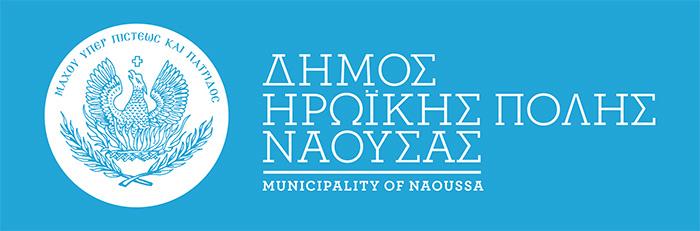 Μήνυμα  της Επιτροπής Ισότητας του Δήμου Νάουσας για την Παγκόσμια Ημέρα της Γυναίκας