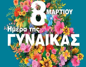 Δράσεις της Διεύθυνσης Κοινωνικής Πολιτικής και του Κέντρου Κοινότητας του Δήμου Βέροιας με αφορμή την Παγκόσμια Ημέρα της Γυναίκας