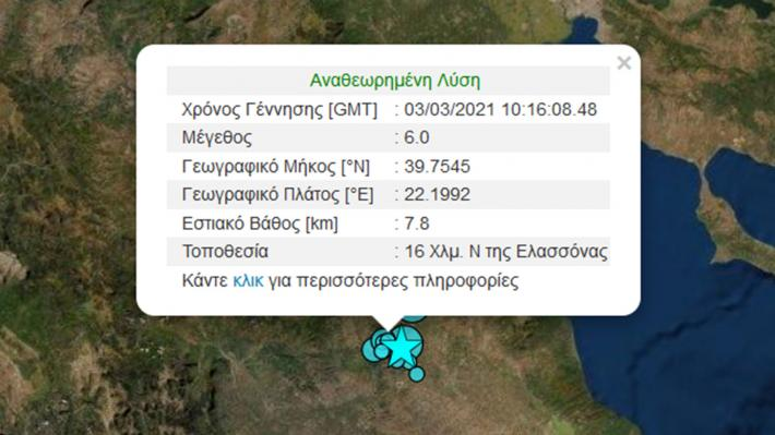 Ισχυρός σεισμός 6 Ρίχτερ .  Έγινε αισθητός και στην Ημαθία!