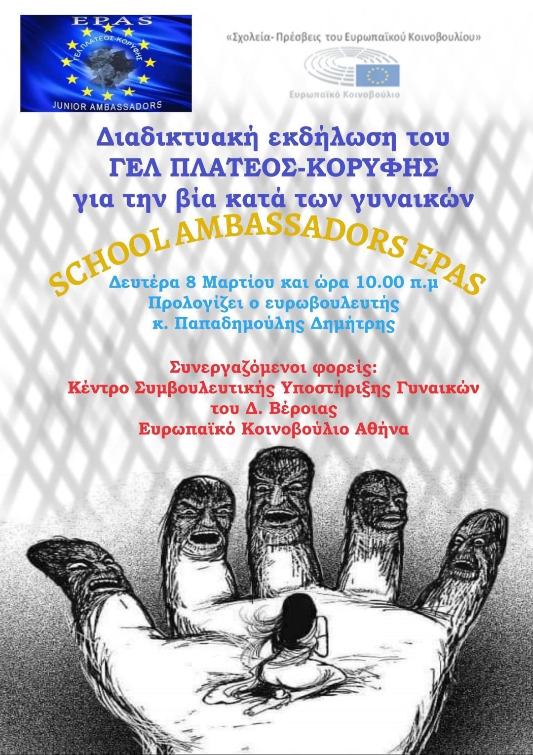 Κέντρο συμβουλευτικής υποστήριξης γυναικών Δήμου Βέροιας:«Η κακοποίηση της γυναίκας στη σύγχρονη κοινωνία»