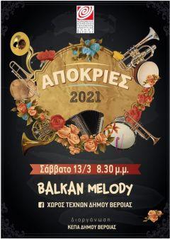 ΚΕΠΑ ΔΗΜΟΥ ΒΕΡΟΙΑΣ, ΑΠΟΚΡΙΕΣ 2021: Διαδικτυακό  άρωμα  Βαλκανικών ήχων