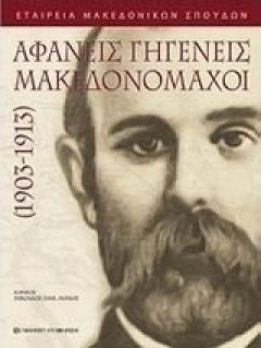 Περί Μακεδονομάχων...
