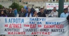 ΑΓΡΟΤΙΚΟΣ ΣΥΛΛΟΓΟΣ ΝΑΟΥΣΑΣ «ΜΑΡΙΝΟΣ ΑΝΤΥΠΑΣ»: Κάλεσμα σε συλλαλητήριο το Σάββατο 20 Μαρτίου