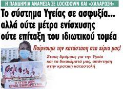 Η «υγεία» των κερδών υπονομεύει την ουσιαστική προστασία της ζωής του λαού