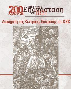 Διακήρυξη της ΚΕ του ΚΚΕ για τα 200 χρόνια από την επανάσταση του 1821