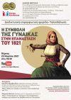 «Η Συμβολή της Γυναίκας στην Επανάσταση του 1821»