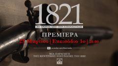 ΑΝΑΚΟΙΝΩΣΗ ΤΟΥ ΓΡΑΦΕΙΟΥ ΤΥΠΟΥ :200 ΧΡΟΝΙΑ ΑΠΟ ΤΗΝ ΕΠΑΝΑΣΤΑΣΗ ΤΟΥ 1821. ΟΠΤΙΚΟΑΚΟΥΣΤΙΚΗ ΠΑΡΑΓΩΓΗ ΤΗΣ ΚΕΝΤΡΙΚΗΣ ΕΠΙΤΡΟΠΗΣ ΤΟΥ ΚΚΕ