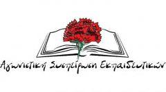 «ΑΓΩΝΙΣΤΙΚΗ ΣΥΣΠΕΙΡΩΣΗ ΕΚΠΑΙΔΕΥΤΙΚΩΝ»:  Ο «Εσωτερικός Κανονισμός Λειτουργίας» των Σχολικών Μονάδων εξυπηρετεί αντιεκπαιδευτικές στοχεύσεις