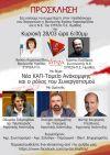 Τηλεδιάσκεψη από Φρόσω Καρασαρλίδου και Ν.Ε. Ημαθίας ΣΥΡΙΖΑ ΠΡΟΟΔΕΥΤΙΚΗ ΣΥΜΜΑΧΙΑ για νέα ΚΑΠ, Ταμείο Ανάκαμψης και το ρόλο του Συνεργατισμού
