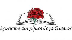 «ΑΓΩΝΙΣΤΙΚΗ ΣΥΣΠΕΙΡΩΣΗ ΕΚΠΑΙΔΕΥΤΙΚΩΝ»: Η κυβέρνηση να αναλάβει τις ευθύνες της για το άνοιγμα των σχολείων