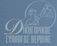 Αποχή των μελών του Δικηγορικού Συλλόγου Βέροιας από τα καθήκοντά τους