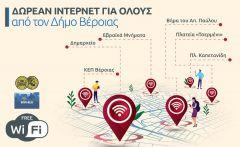Δωρεάν WiFi από τον Δήμο Βέροιας σε πέντε σημεία ενδιαφέροντος