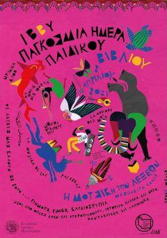 Η Δημοτική Βιβλιοθήκη Νάουσας γιορτάζει διαφορετικά διαδικτυακά την Παγκόσμια Ημέρα Παιδικού Βιβλίου