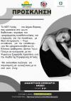 Βέροια: Σεμινάριο για την κατάθλιψη
