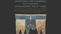 Νάουσα: Το «Μεσολόγγι» της Βόρειας Ελλάδας.Τα ιστορικά γεγονότα