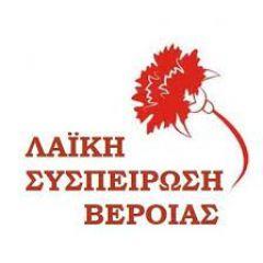 Ανακοίνωση της Λαϊκής Συσπείρωσης Βέροιας με αφορμή την Παγκόσμια Ημέρα Υγείας