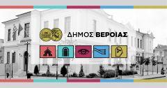 Ηλεκτρονικές υπηρεσίες του Δήμου Βέροιας για την εξ αποστάσεως εξυπηρέτηση των πολιτών στην Covid εποχή