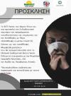 Βέροια: «Κατάθλιψη εν μέσω Covid 19, Ζώντας με την κατάθλιψη .Μορφές θεραπείας»