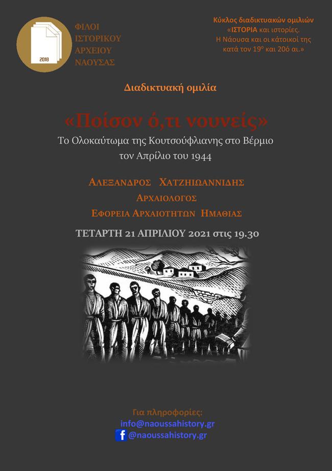"""Μία ενδιαφέρουσα διαδικτυακή εκδήλωση από τους """"Φίλους του Ιστορικού Μουσείου Νάουσας"""""""