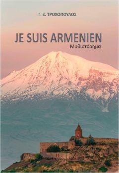 Γ.Ξ.ΤΡΟΧΟΠΟΥΛΟΣ «JE SUIS ARMENIEN», μυθιστόρημα (ΒΙΒΛΙΟΚΡΙΤΙΚΗ)