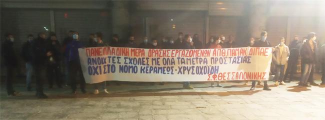 Αποκλεισμός της Πρυτανείας του ΑΠΘ για τη μέρα δράσης των εργαζομένων στα πανεπιστήμια