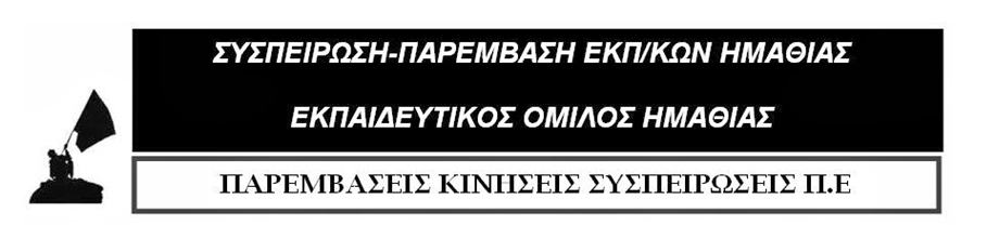 Η προσχολική εκπαίδευση στο Δήμο Βέροιας είναι υπό διωγμό. Η περίπτωση του 2ου Νηπιαγωγείου