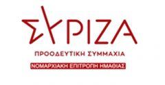 """Την βαθιά της θλίψη για την απώλεια του Κώστα  Γκαβαισέ εκφράζει η Ν.Ε. ΣΥΡΙΖΑ ΠΡΟΟΔΕΥΤΙΚΗ ΣΥΜΜΑΧΙΑ Ημαθίας που με ανακοίνωσή της αποχαιρετά τον """"ξεχωριστό σύντροφο και αγωνιστή της Αριστεράς"""""""