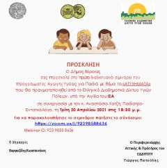 Ημερίδα Αγωγής Υγείας για Παιδιά
