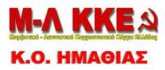 Κάλεσμα της Κ.Ο. Ημαθίας του Μ-Λ ΚΚΕ για τον εορτάσμο της Εργατικής Πρωτομαγιάς