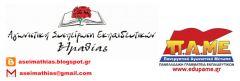 Για την επανέναρξη λειτουργίας των σχολείων στις 10 Μαΐου
