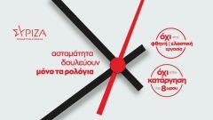 """Φ. Καρασαρλίδου: """"Η Εργατική Πρωτομαγιά, διαχρονικό σύμβολο των αγώνων του κόσμου της εργασίας. Το αίτημα για 8ωρη εργασία γίνεται επίκαιρο ξανά στην Ελλάδα του 2021"""""""