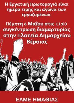 ΕΛΜΕ ΗΜΑΘΙΑΣ: Η Εργατική Πρωτομαγιά είναι ημέρα τιμής και αγώνα των εργαζομένων. Πέμπτη 6 Μαΐου στις 11:00 συγκέντρωση διαμαρτυρίας στην Πλατεία Δημαρχείου Βέροιας